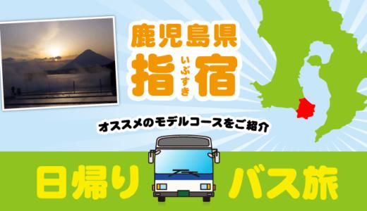 日帰りバスの旅 – 車なしで鹿児島・指宿(いぶすき) を効率よく1日で観光! おすすめのモデルコースをご紹介!