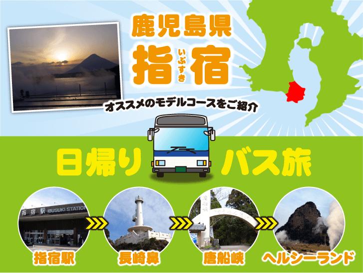 【日帰りバスの旅】車なしで鹿児島・指宿(いぶすき) を効率よく1日で観光! おすすめのモデルコースをご紹介!