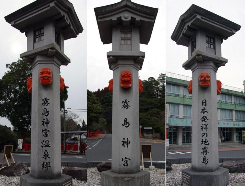 霧島神宮前_案内標識