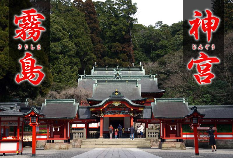 【御朱印巡り】日本初のハネムーンの地「鹿児島・霧島」。坂本龍馬・おりょうが新婚旅行で訪れた「霧島神宮」へ参拝してきた!