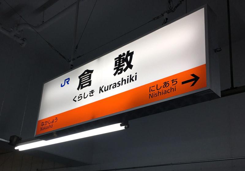 倉敷駅に到着