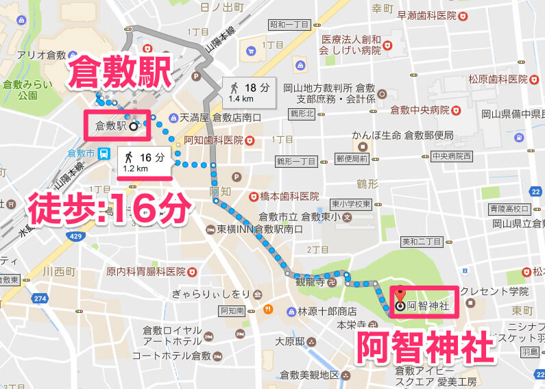 倉敷〜阿智神社への道のり
