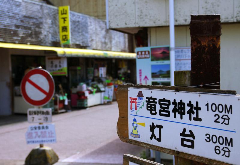 長崎鼻_道案内の標識