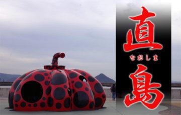 直島_赤かぼちゃ