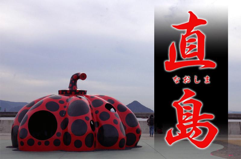 【18きっぷで直島(なおしま)へ】島全体が丸ごとアート!瀬戸内海に浮かぶ芸術島を自転車・バスで観光してきたよ!