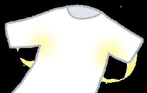 服の脇の部分が黄ばむ