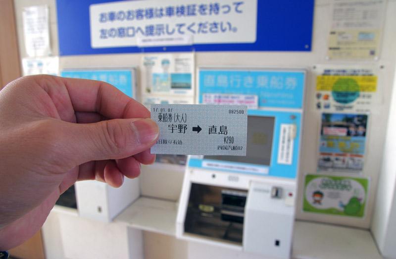 四国フェリー_切符