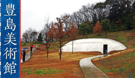 【18きっぷ-豊島観光編】豪雨の中、豊島美術館・心臓音のアーカイブをバス・徒歩で移動してみた…