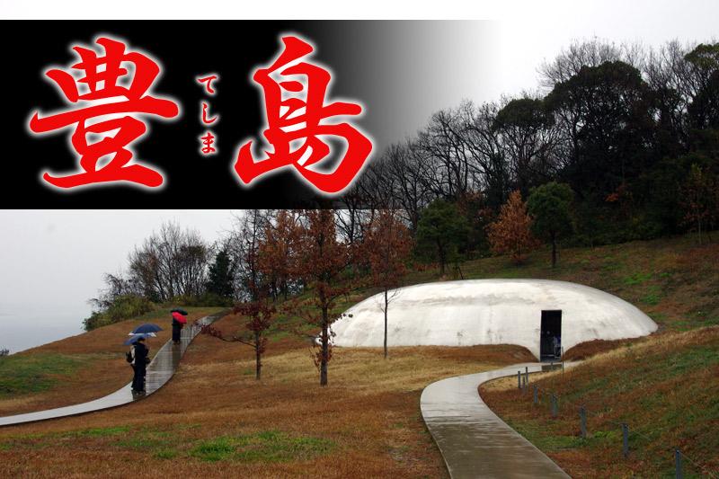 【18きっぷ  香川県・豊島(てしま) 観光編】豪雨の中、豊島美術館・心臓音のアーカイブをバス・徒歩で移動してきたよ…