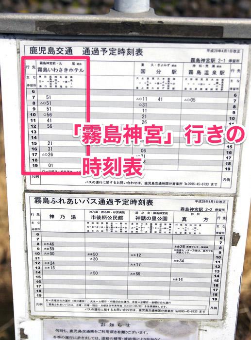霧島神宮駅_バスの時刻表
