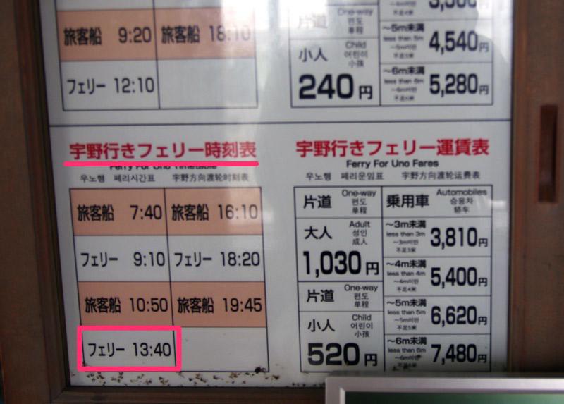 唐櫃港_宇野行きフェリー時刻表