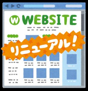 サイトのリニューアル