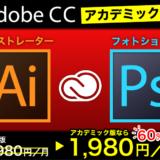 adobe_ccアカデミック版
