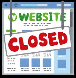 サイトが閉鎖済