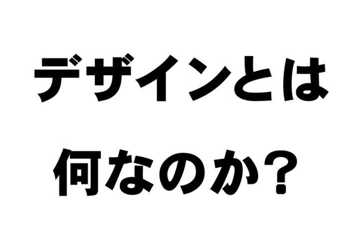 デザインとは何なのか?
