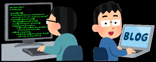 Web技術者とブロガー
