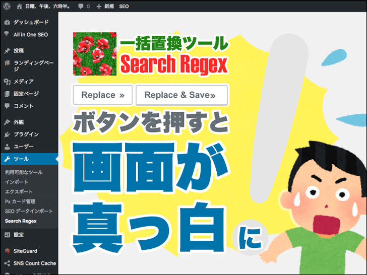 search-regex_通常のフロー