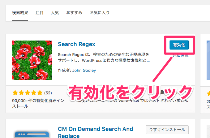 SearchRegeの有効化をクリック