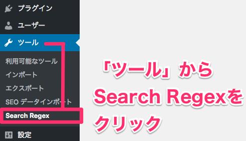 SearchRegexをクリック