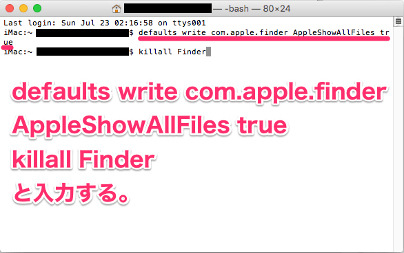 defaults write com.apple.finder AppleShowAllFiles true killall Finderと入力