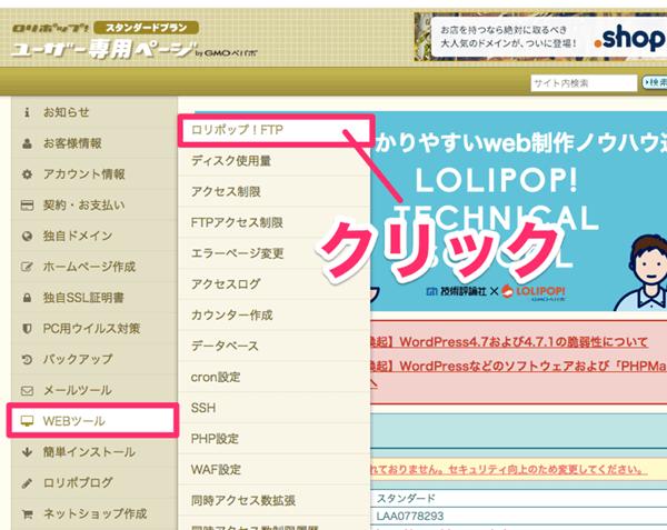 ロリポップFTPをクリック