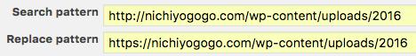 画像URLの置換作業