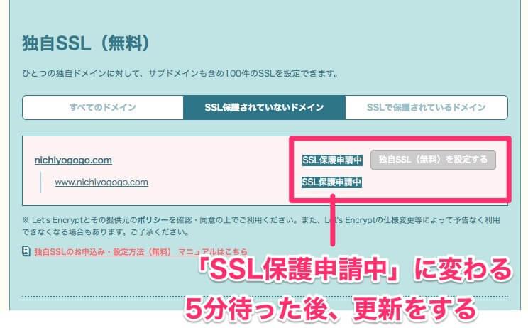 独自SSL申請中