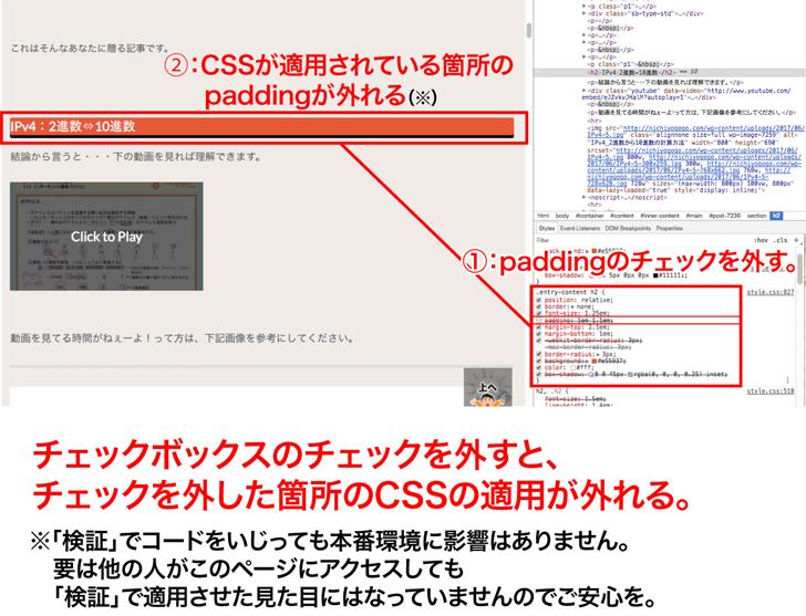 CSSスタイルの削除