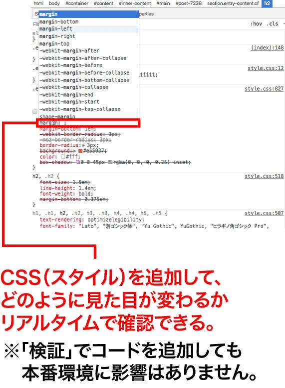 CSSスタイルの追加