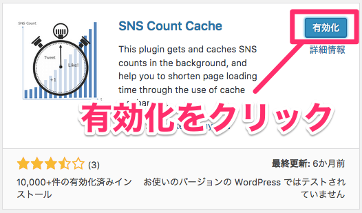 SNS Count Cacheを有効化