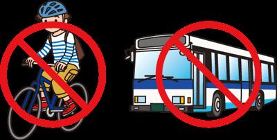 自転車、バスは無い
