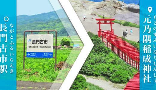「長門古市駅」から「元乃隅稲成神社」への行き方は? 公共交通機関でのアクセス方法をまとめてみた。