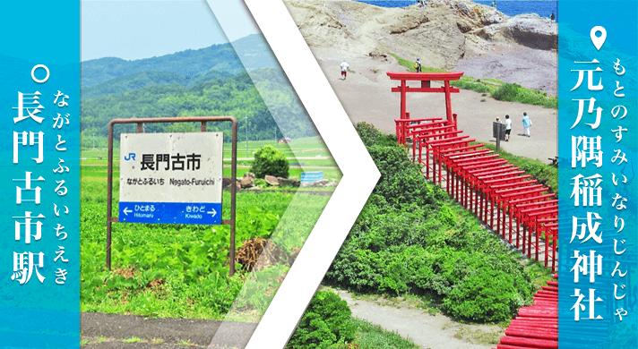 長門古市駅から123基の鳥居で有名な元乃隅稲成神社への行き方・アクセス方法まとめ