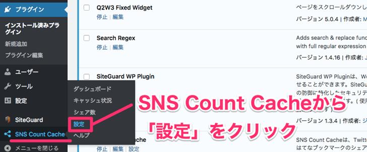 SNS Count Cacheから設定をクリック