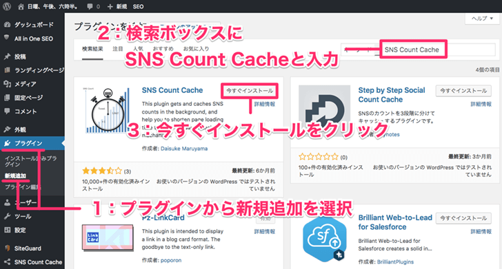 SNS Count Cacheをインストール