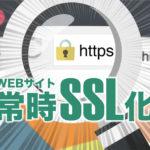 【https化】ロリポップが独自SSLを無料提供!WordPressでの導入手順をまとめてみた。