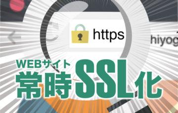 独自SSL_アイキャッチ画像
