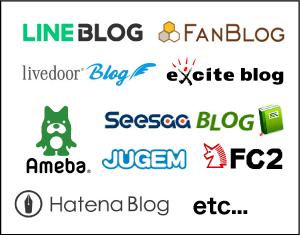 無料ブログサービス