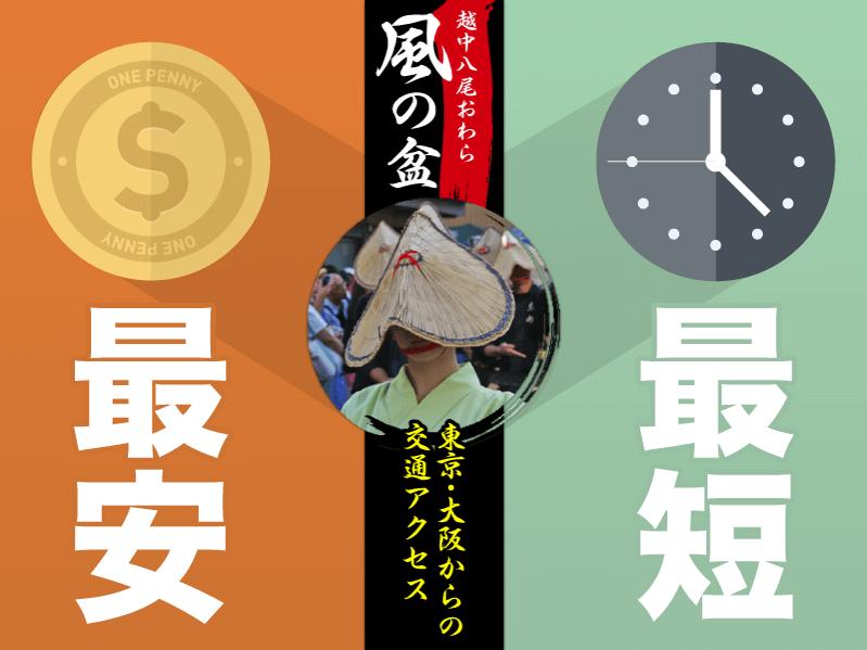 【越中八尾おわら風の盆】東京・大阪からの最短・最速・最安値の交通アクセスまとめ。