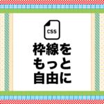 【CSS】枠線を画像に!border-imageではなくbackgroundで表示させる方法