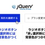 【jQuery】ラジオボタン選択時に背景色を変える方法(非選択時には色がつかない)
