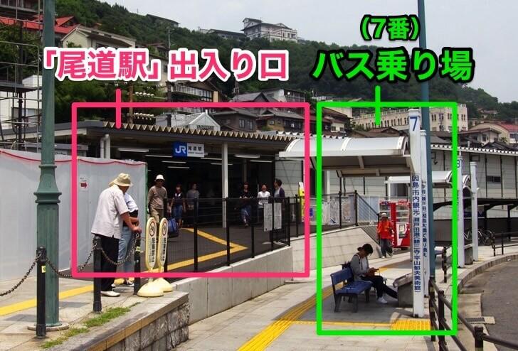 尾道駅前_耕三寺行きのバス乗り場