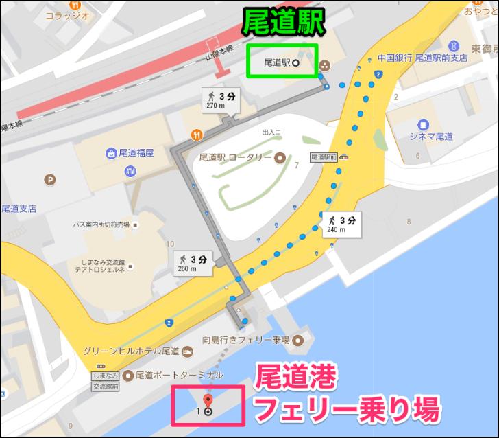 尾道駅からフェリー乗り場までのルート