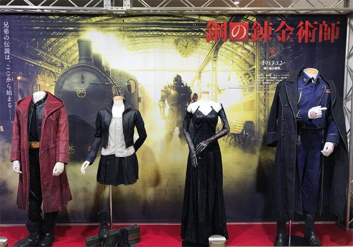 鋼の錬金術師展_衣装