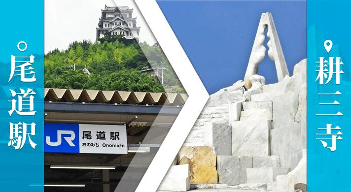 JR尾道駅から未来心の丘で有名な潮聲山 耕三寺への行き方・アクセス方法まとめ