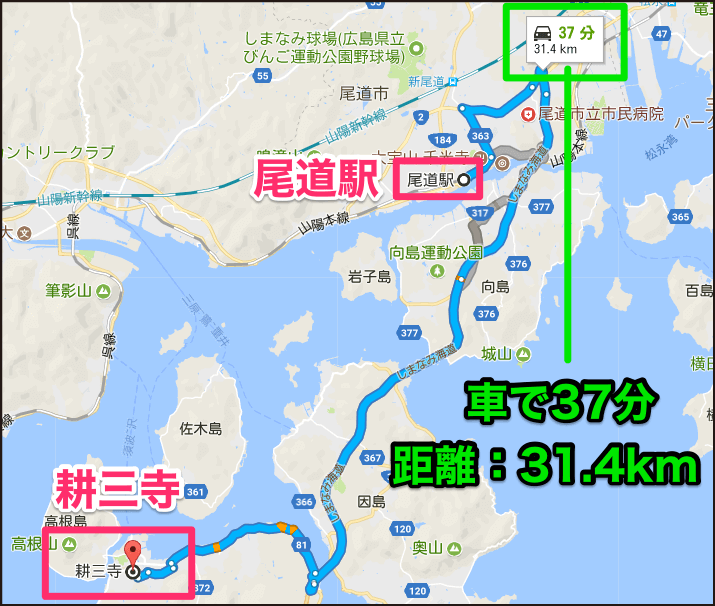 尾道駅から耕三寺の距離