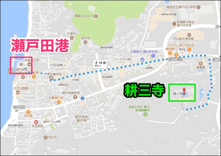 瀬戸田港から耕三寺までのルート