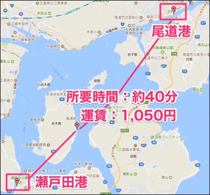 尾道から瀬戸田までの航路