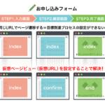 【アナリティクス】フォームが同じURLでページ遷移する為、目標設定ができない!? → それ、仮想ページビューで解決できますよ。