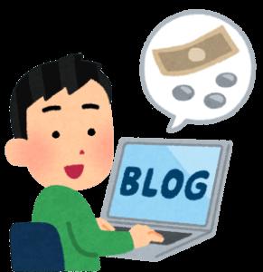 ブログで収益が発生